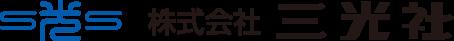 株式会社三光社